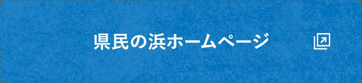 県民の浜公式サイト