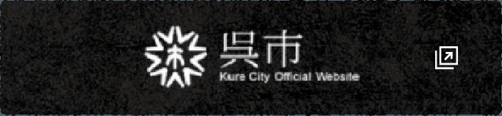 呉市公式サイト
